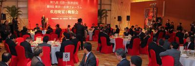 「第9回 東京-北京フォーラム」晩餐会