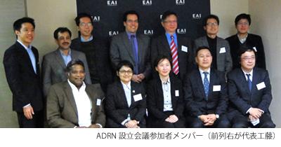 ADRN設立会議参加者メンバー(前列右が代表工藤)