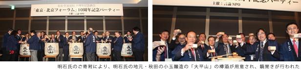140929_10thparty_kagamiwari.jpg