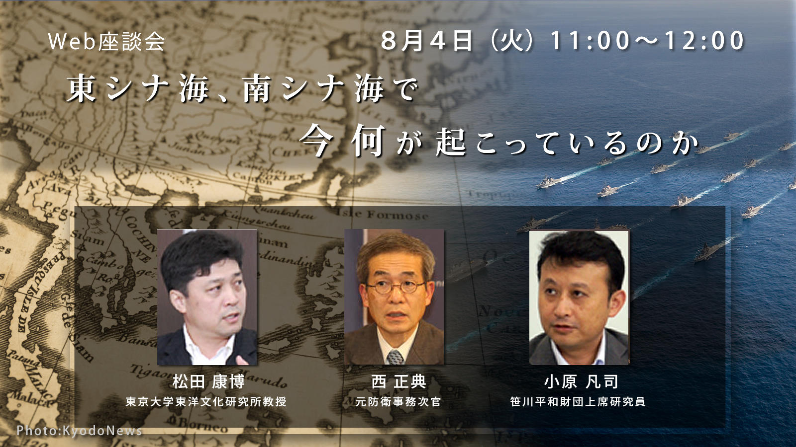 イージス・アショア停止が日米関係に与える影響とは