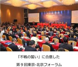 「不戦の誓い」に合意した第9回東京-北京フォーラム<br />