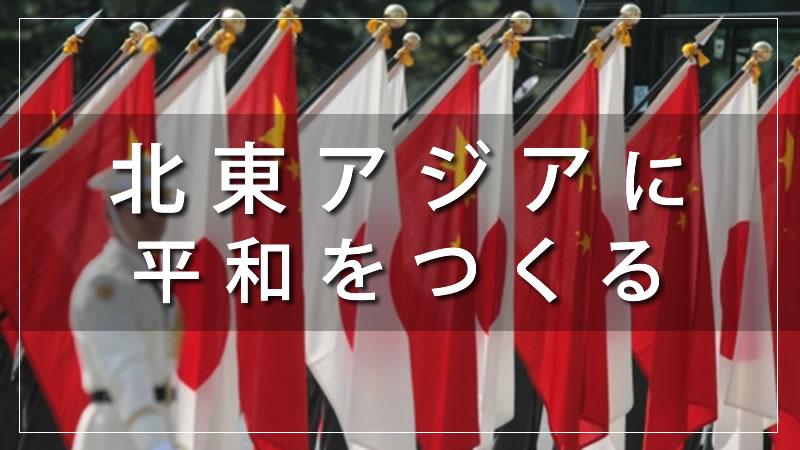 北東アジアに平和をつくる