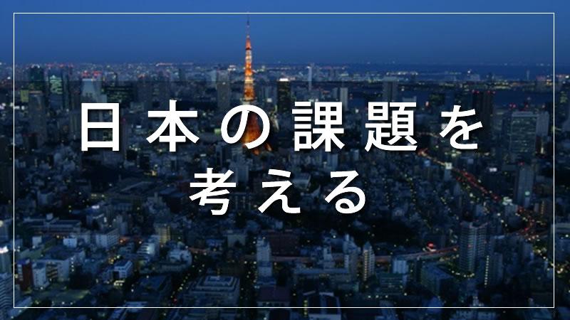 日本の課題を考える