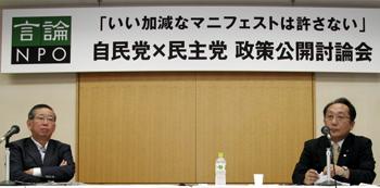 自民党×民主党 政策公開討論会 「雇用政策」