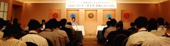 自民党×民主党 政策公開討論会 「環境政策」