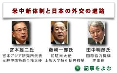 米中新体制と日本の外交の進路