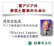 東アジアの安定と繁栄のために / 河合 正弘(アジア開発銀行研究所 所長)