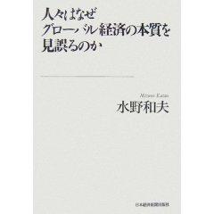 「人々はなぜグローバル経済の本質を見誤るのか」(2007年3月発売)