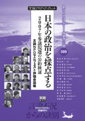 日本の政治を採点する 2007年参議院選の公約検証