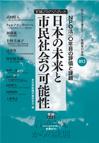 日本の未来と市民社会の可能性