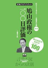 鳩山政権の100日評価