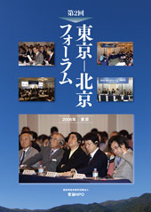 第2回 東京-北京フォーラム  2006年 東京