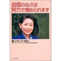 自信のなさは努力で埋められます~世界最大ヘッドハンティング会社の日本法人社長から貴女への提言~