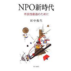 NPO新時代―市民性創造のために