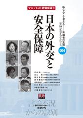 日本の外交と安全保障