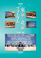 第8回 東京-北京フォーラム 2012年 東京