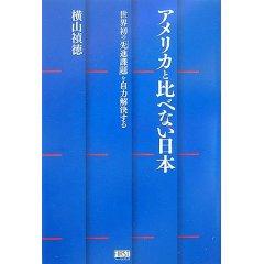 アメリカと比べない日本 (単行本〔ソフトカバー〕)