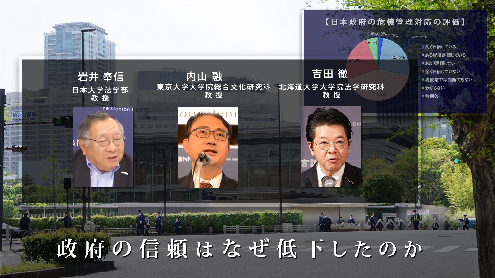 責任ある決定」の仕組みという点で、日本の政治改革はまだ途上 ~言論 ...