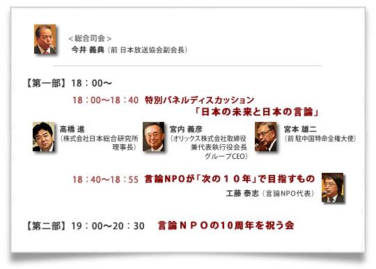 言論NPOの10周年を祝う会
