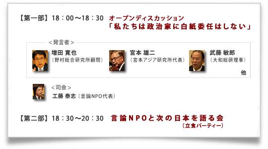 言論NPOと次の日本を語る会