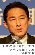 岸田文雄・外務大臣