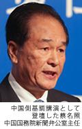 蔡名照・中国国務院新聞弁公室主任