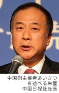朱霊・中国日報社社長