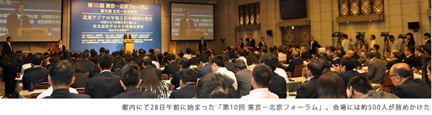 「第10回東京-北京フォーラム」全体会議