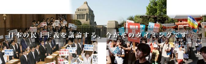 日本の民主主義を立て直す | 民...