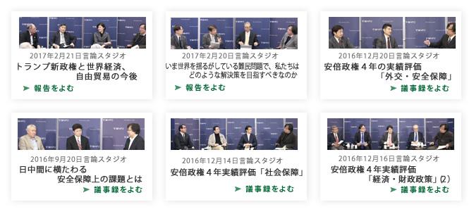 特定非営利活動法人 言論NPO【「...
