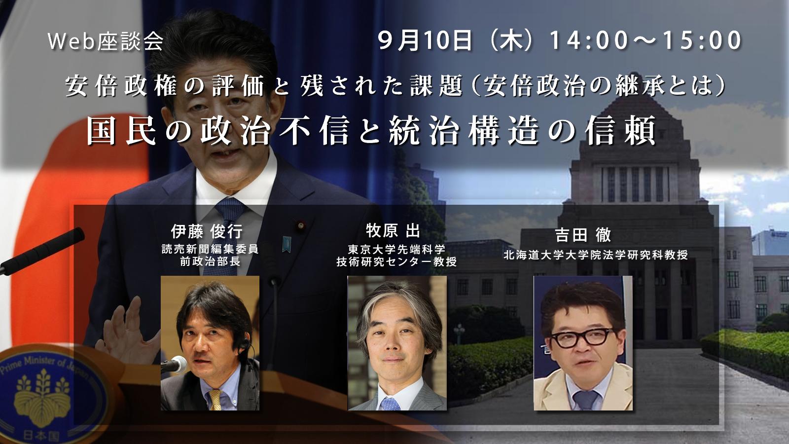 200910_次期政権_1600×900.jpg
