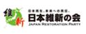 日本維新の会のマニフェスト評価 総論