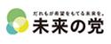 日本未来の党のマニフェスト評価 総論