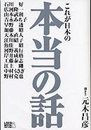 060410_honto.jpg