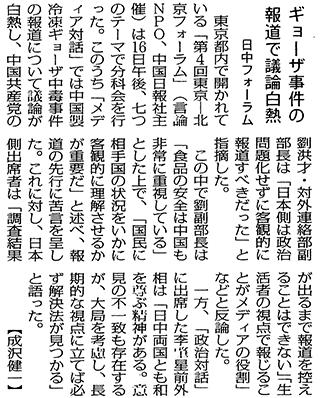 080917_mainichi.png