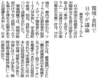080918_mainichi.png