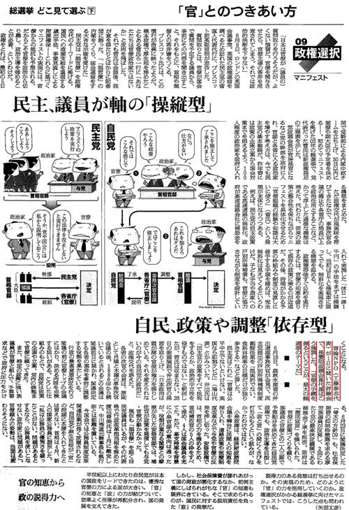 090702_asahi02.jpg