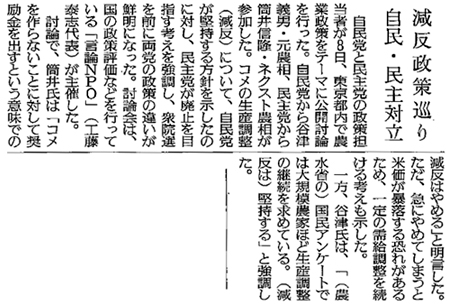 090709_yomiuri.jpg