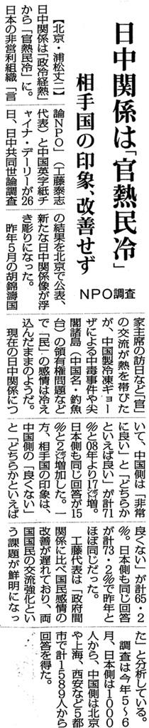 090827_mainichi.jpg