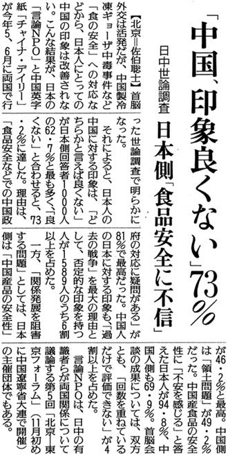 090828_yomiuri.jpg