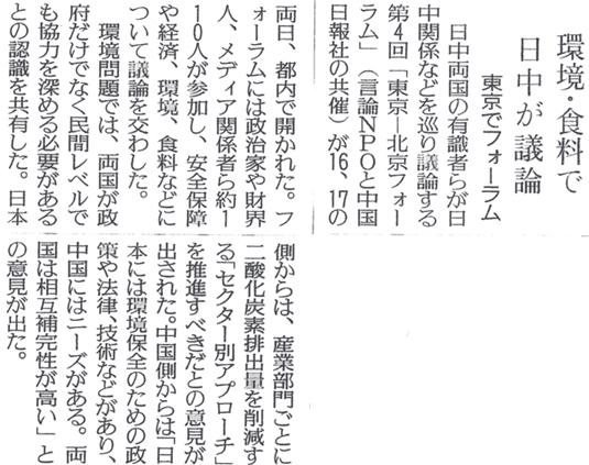 090918_yomiuri.jpg