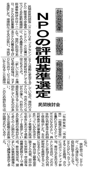 2010/04/12 東京新聞 夕刊
