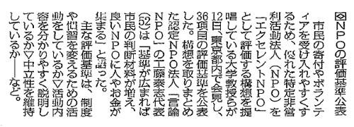 2010/04/13 毎日新聞 朝刊