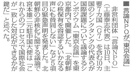 180311_yomiuri4.png