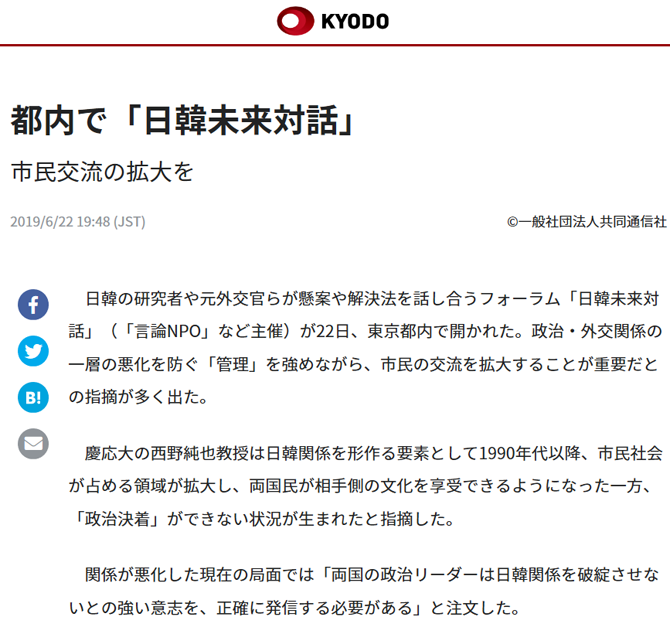 190622_kyodo.png