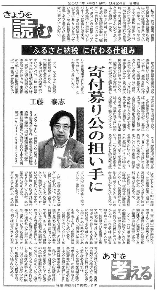 20070624_media.jpg