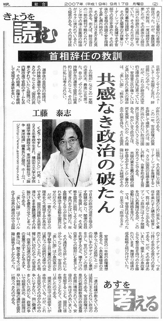 20070920_media.jpg