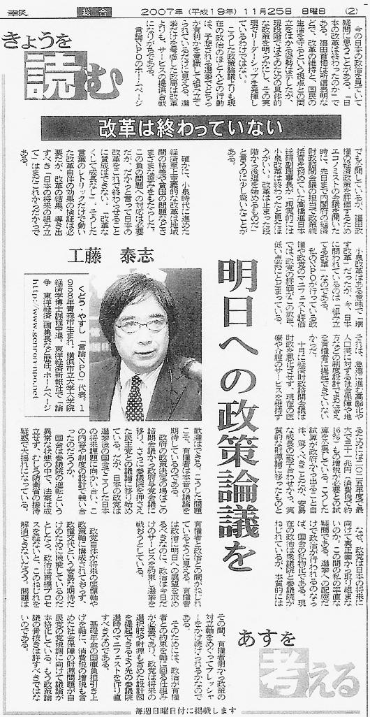 20071125_media.jpg
