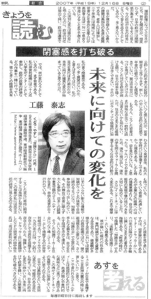 20071216_media.jpg