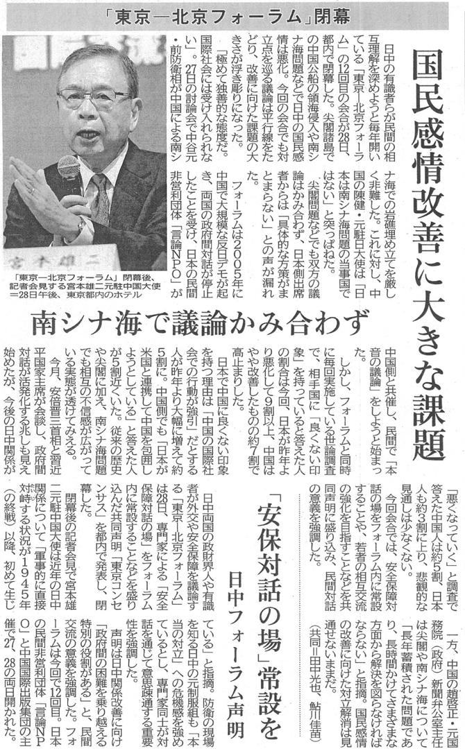 160929「琉球新報」7面.png